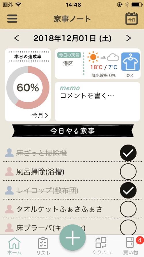 fc2blog_20181204163835a0d.jpg