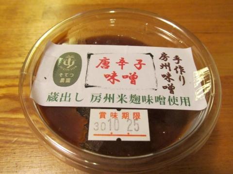唐辛子味噌1