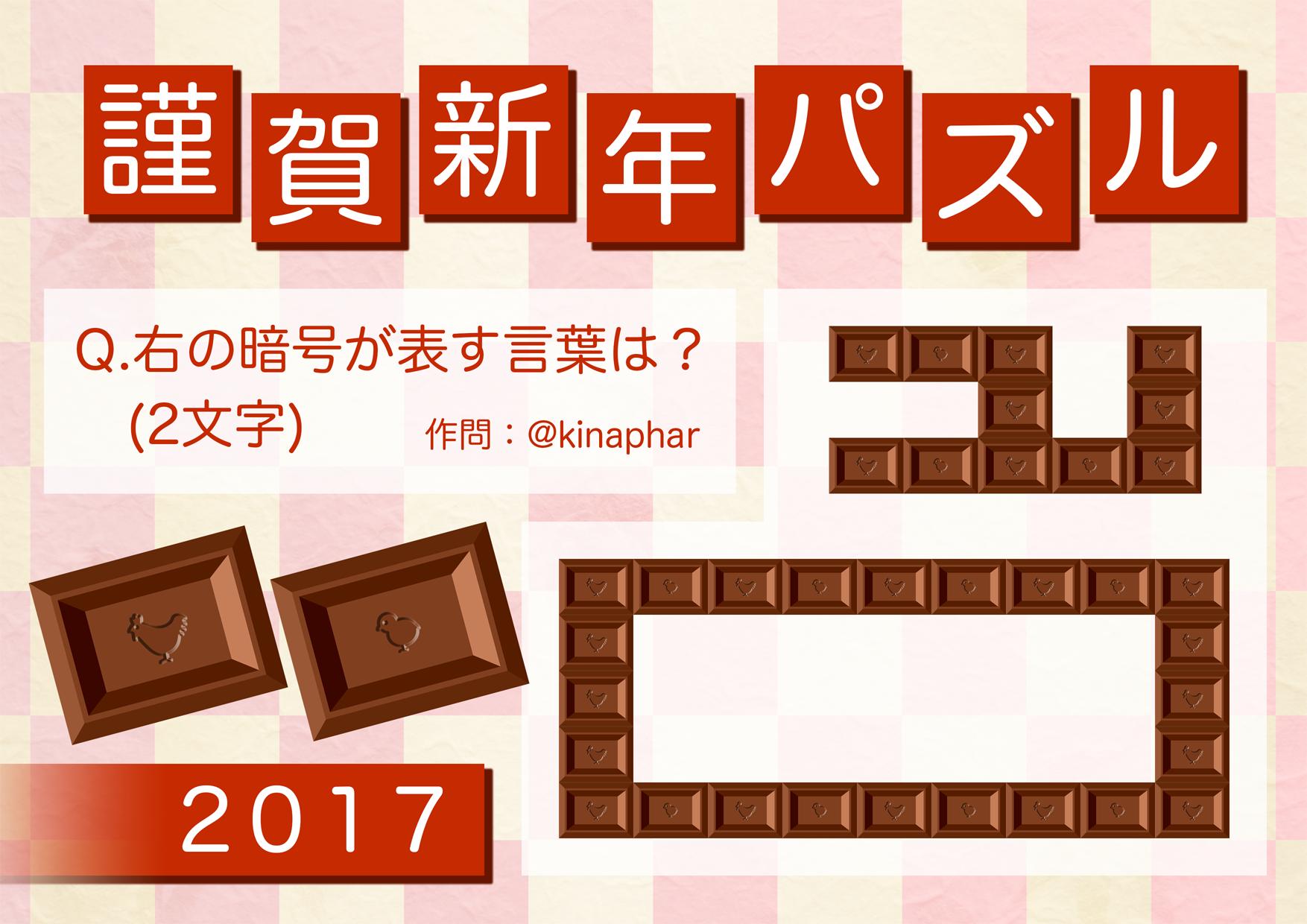 nenga_puzzle_2017_mini.png