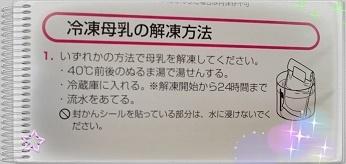 冷凍母乳説明書 (2)