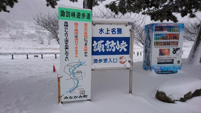 みなかみ水紀行館5