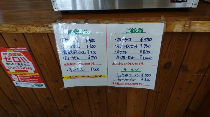 月夜野矢瀬親水公園12