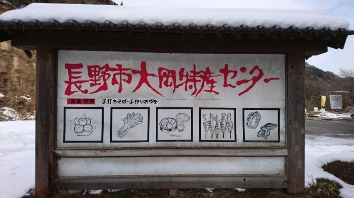長野市大岡特産センター3