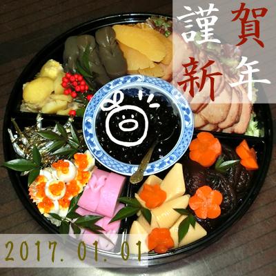 20170101osechi.jpg