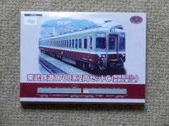 鉄コレ事業者限定版・東武旧1700系(外箱)
