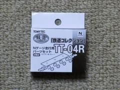 鉄コレパーツ・TT04R