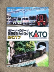 KATOカタログ2017