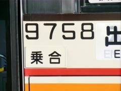 9758号車『乗合』プレート