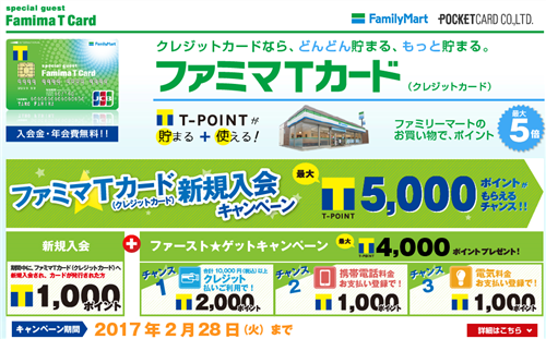 ファミマTカード新規入会キャンペーン