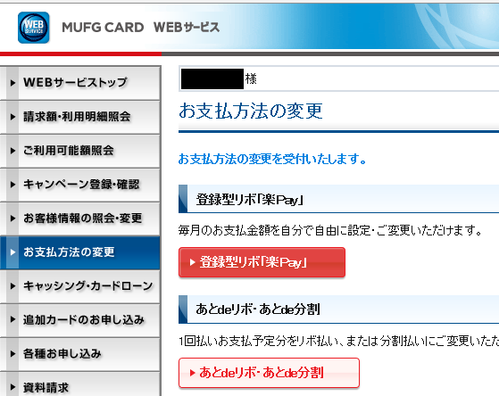 MUFGカード楽Pay
