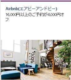 Airbnb初回4000円割引