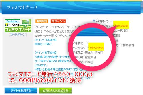 PONEY経由ファミマTカード発行で5,600円獲得