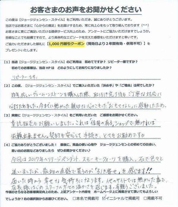 (20170126)SS様-2017smokey-600less