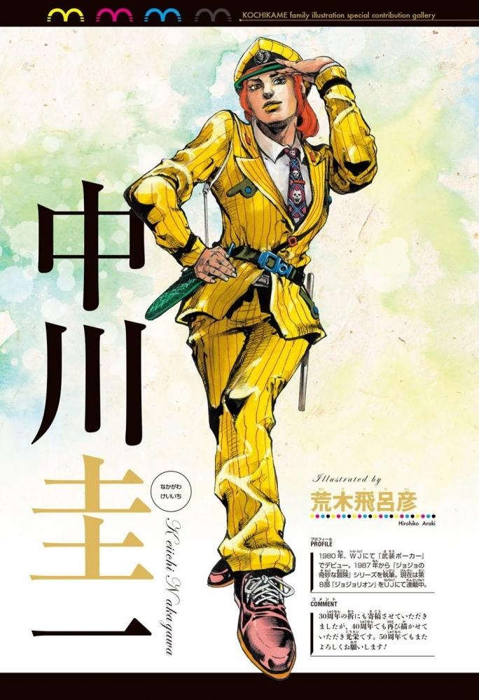 【高画質】荒木飛呂彦が描く「中川圭一巡査」