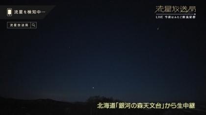 161213流星放送局 (7)