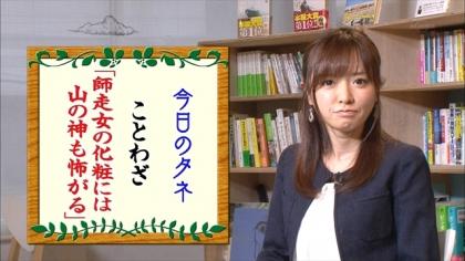 161218朝ダネ 紺野あさ美 (4)