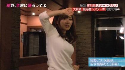 年末に踊るってよ 空手 紺野あさ美 (11)