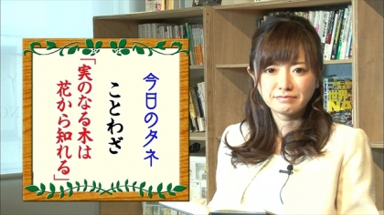 170123朝ダネ 紺野あさ美 (4)