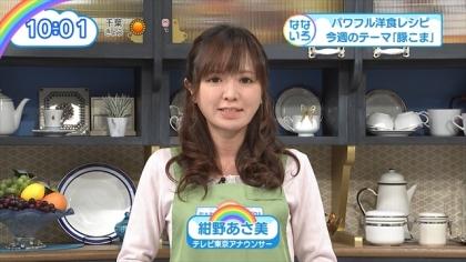 170125 なないろ日和 豚こま肉 紺野あさ美 (4)