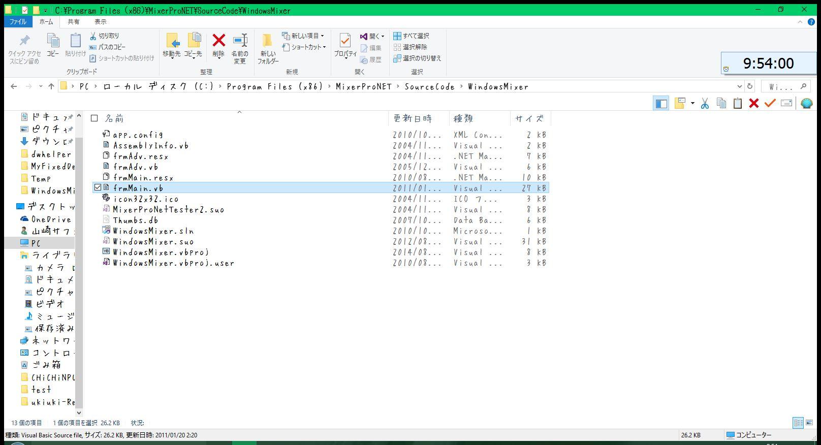 160_C__Program Files (x86)_MixerProNET_SourceCode_WindowsMixer