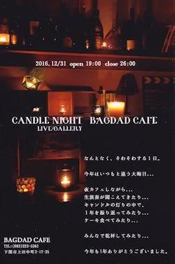 BAGDAD CAFE CN