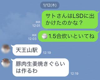 LINE170112.png