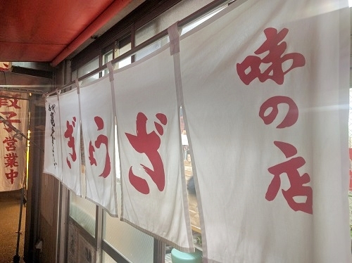 餃子1本で勝負!!『亀戸餃子 本店』