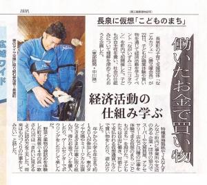 静岡新聞掲載記事124ニコニコタウン