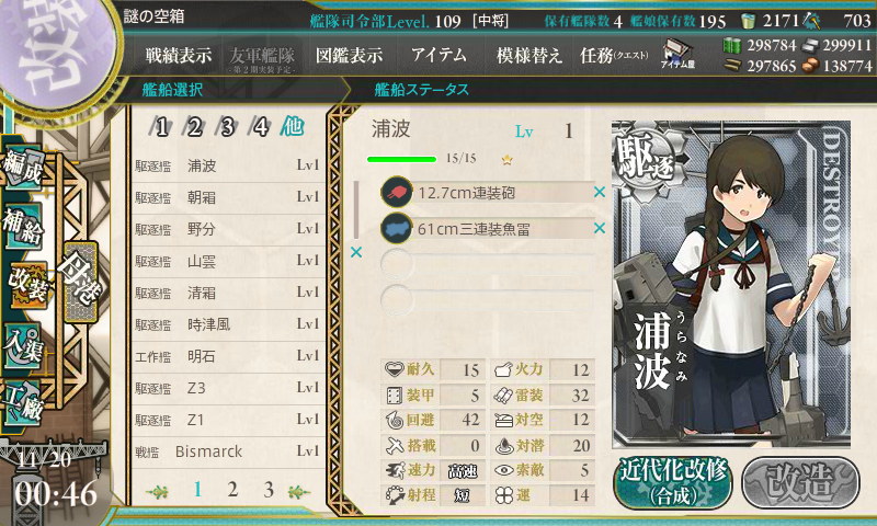 KanColle-161120-00464361.png