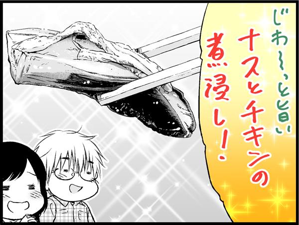 残業めし19告知2_t