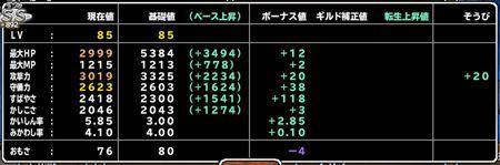 キャプチャ 11 24 mp8_r
