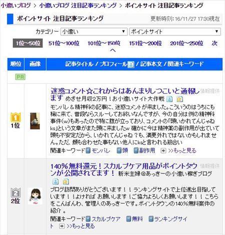 キャプチャ 11 27 blogmura_r