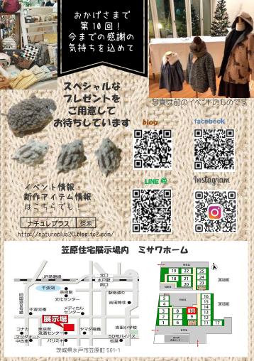 misawa20181126(ウラ)
