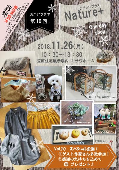 misawa20181126.png