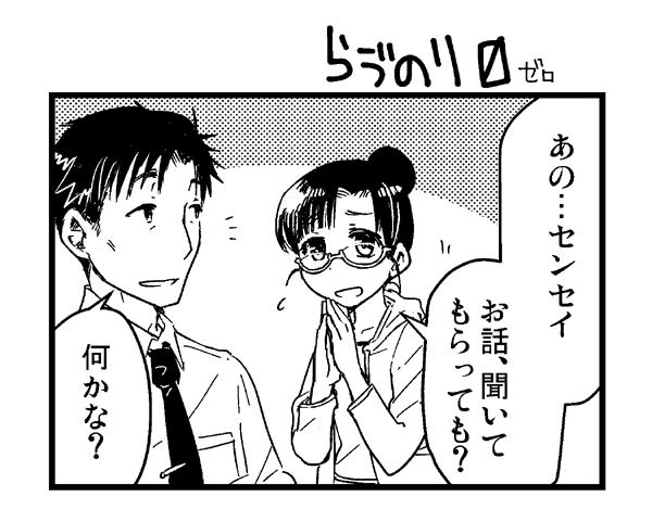 【4コマ】らヴのりzero