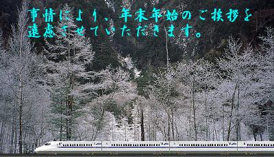 年賀欠礼新幹線