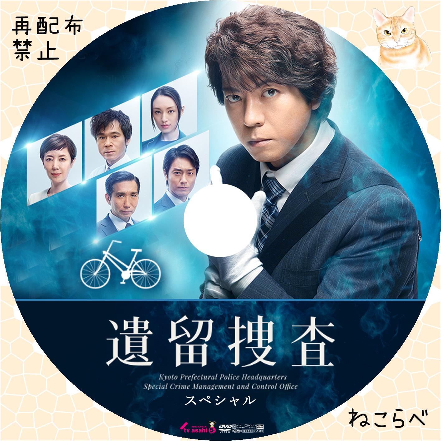 遺留捜査 - へたっぴな自作DVDラベル&ジャケット