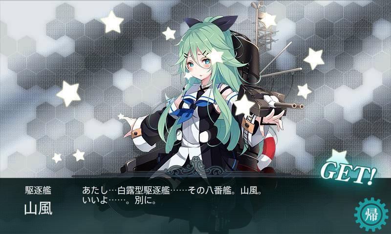 白露型駆逐艦 8番艦 山風