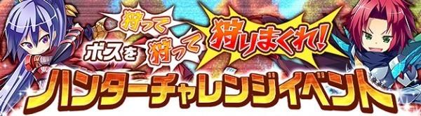 基本プレイ無料のハンティングアクションRPG『ハンターヒーロー』 パートナー覚醒石が手に入る大狩猟イベント「ハンターチャレンジ」を開催したよ~!!