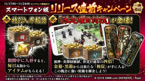 基本プレイ無料のブラウザシミュレーションゲーム『一血卍傑-ONLINE-』 限定曜日討伐が登場する「スマートフォン版リリース直前キャンペーン」を開催したよ~!!