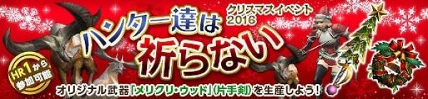 体験無料のハンティングオンラインゲーム『モンスターハンターフロンティアZ』 新規ユーザーでも参加可能なクリスマスイベント「ハンターたちは祈らない」を開始したよ~!!