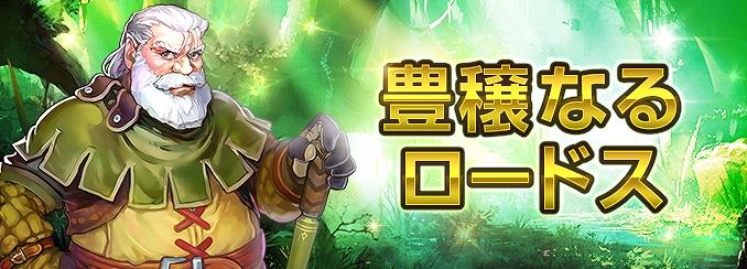 基本プレイ無料のネオクラシックMMORPG『ロードス島戦記オンライン』 強力なボスが出現するフィールドが登場したよ