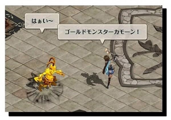 基本プレイ無料のネオクラシックMMORPG『ロードス島戦記オンライン』 強力なボスが出現するフィールドが登場したよ~!!