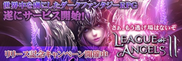 基本プレイ無料のブラウザファンタジーMMORPG『リーグオブエンジェルズ2』 本日より正式サービスを開始したよ~!リリース記念キャンペーンも開始♪