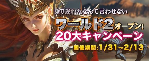 基本プレイ無料のブラウザダークファンタジーMMORPG『リーグオブエンジェルズ2』 新サーバーをオープンしたよ~!!スタートダッシュを応援する20台キャンペンも開催♪