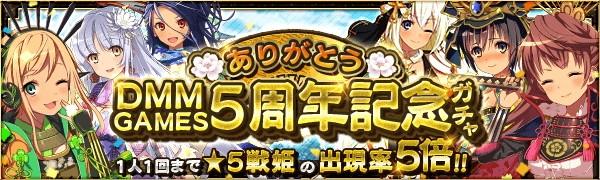 基本プレイ無料のブラウザ戦国RPG『戦国プロヴィデンス』 勾玉がもらえるDMM GAMES5周年記念キャンペーンを開催したよ~!!