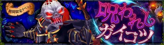 基本プレイ無料のドラマチックアクションRPG『セブンスダーク』 アバターデザインコンテストのグランプリ作品を発表したよ~!!