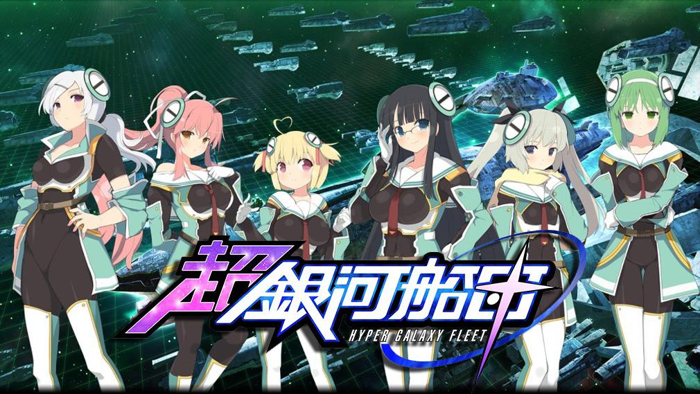 基本プレイ無料のブラウザ船団育成シミュレーションゲーム 『超銀河船団∞ -INFINITY-』