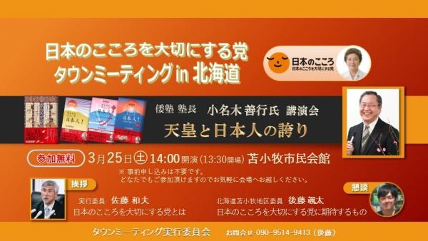 20170203 日本のこころを大切にする党タウンミーティングin北海道