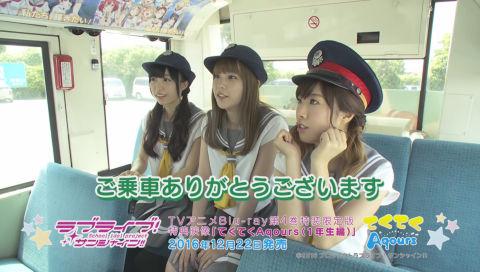 【試聴動画】12/22発売Blu-ray第4巻特装限定版特典「てくてくAqours」1年生編